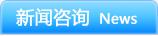 fun88cnfun88pt下载厂家新闻中心